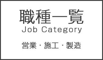 職種一覧のページリンク