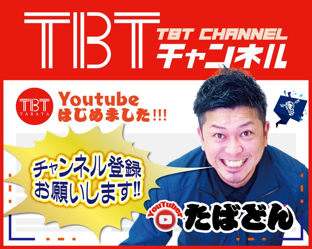 YoutubeのTBTチャンネルページ