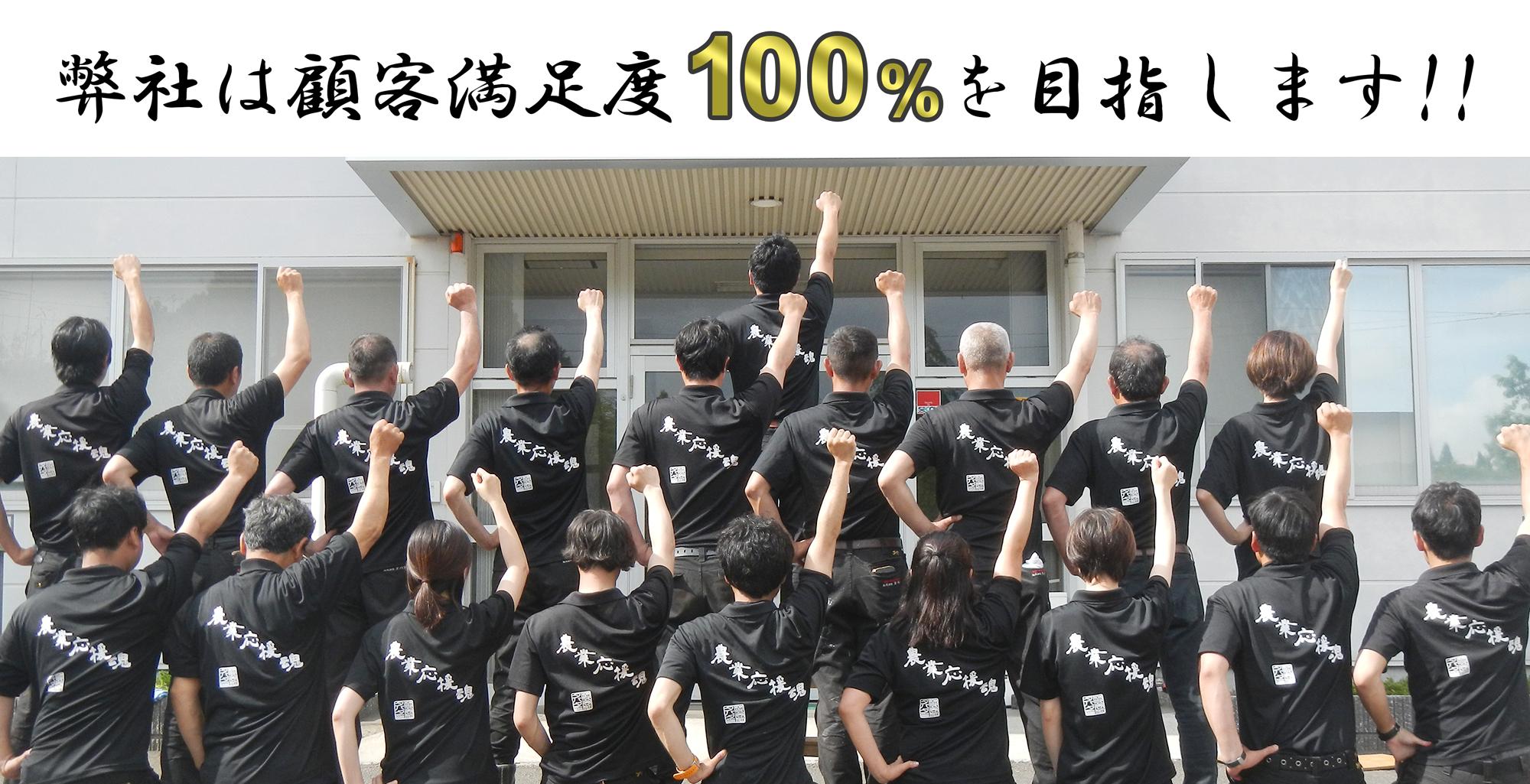 弊社は顧客満足度100%を目指します。